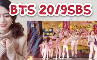 【防弹少年团BTS】2019SBS舞台Reaction,粉红小诗终于来了!