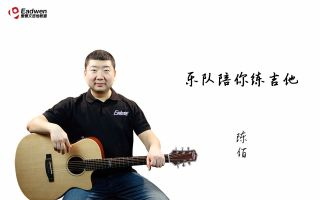 爱德文吉他教室零基础教学—乐队陪你练吉他56
