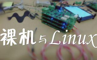 【嵌入式】裸机与linux系统嵌入式有什么区别?各自的开发思路以及侧重点是什么?