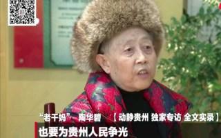 """""""老干妈""""陶华碧  专访中国最火辣的女人,如今70岁,身价近70亿"""