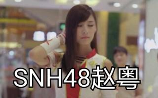 巴啦啦小魔仙之魔箭公主cut5(SNH48赵粤)
