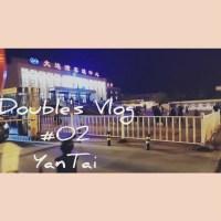 【Double】vlog#2烟台之旅,毕业前的最后一次旅行