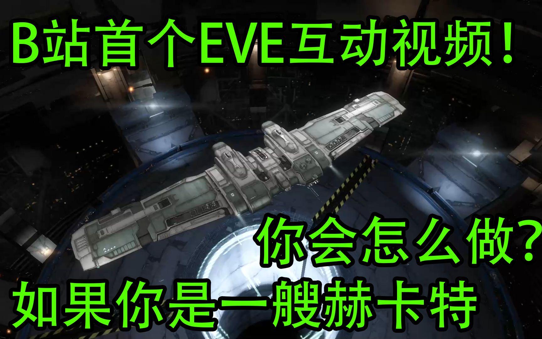 B站首個EVE互動視頻!如果你是一艘赫卡特,你會怎么做?_嗶哩嗶哩 (゜-゜)つロ 干杯~-bilibili