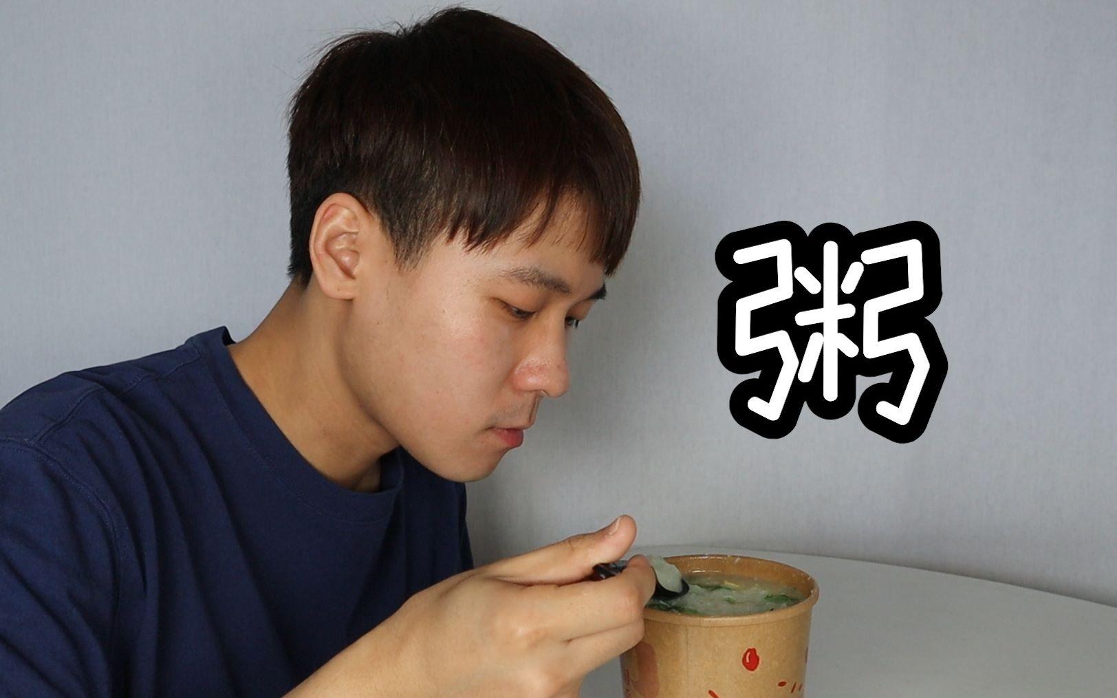 中國人喝粥的時候,韓國人一定會說的話是...?!_嗶哩嗶哩 (゜-゜)つロ 干杯~-bilibili