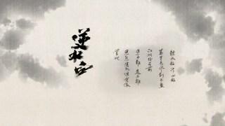 2.会呼吸的江湖_甜水巷游记3