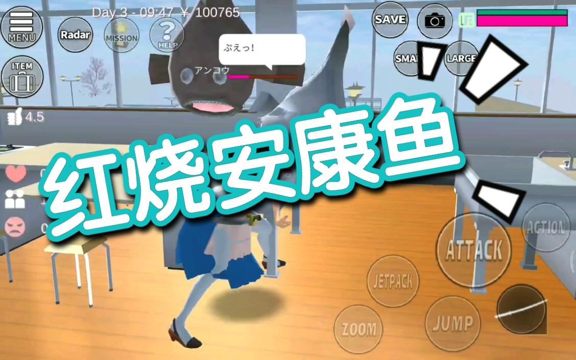 《櫻花校園模擬器》任務教程:打敗五只安康魚_嗶哩嗶哩 (゜-゜)つロ 干杯~-bilibili