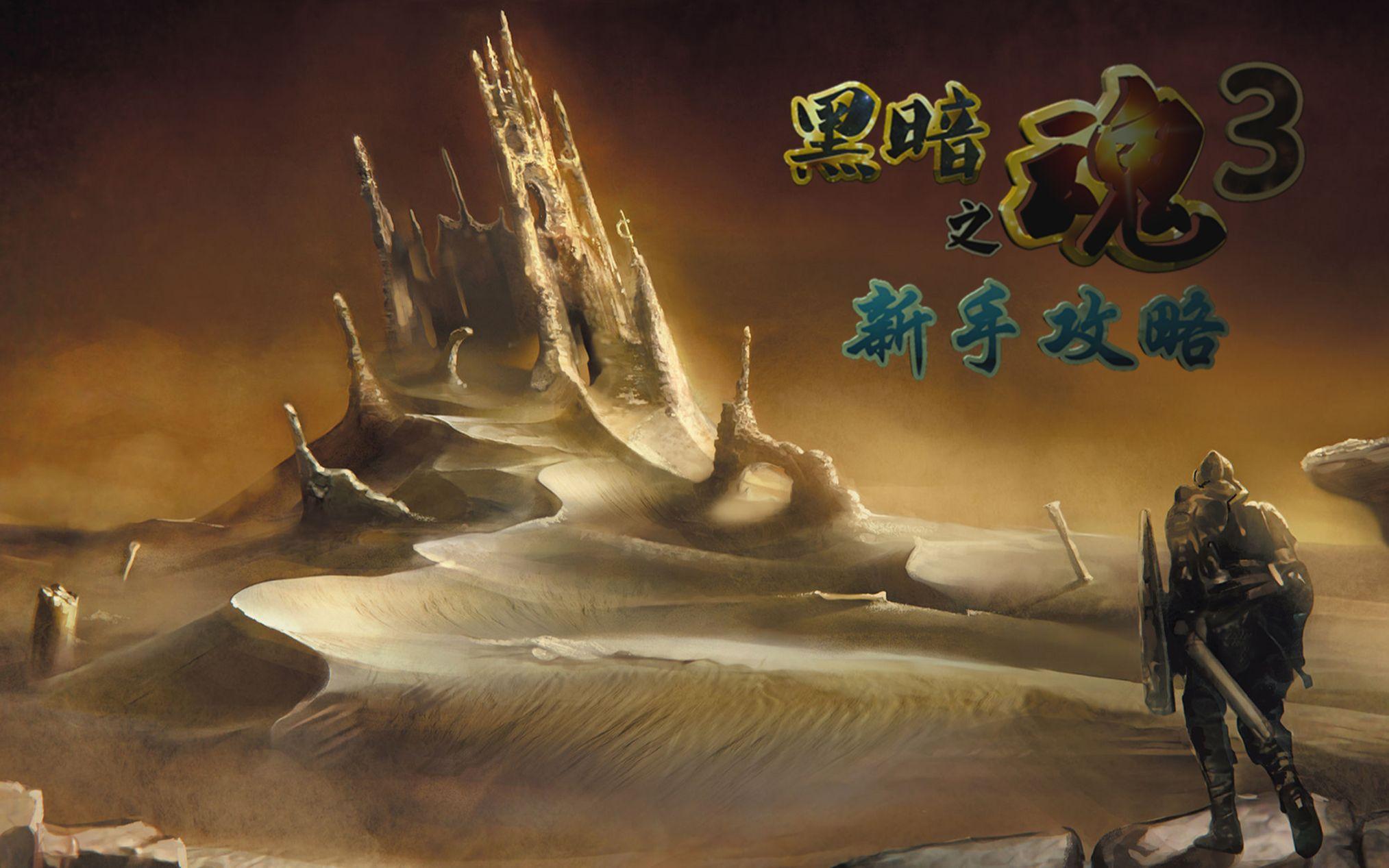 【黑暗之魂3】新手攻略 20 環印城 下_嗶哩嗶哩 (゜-゜)つロ 干杯~-bilibili