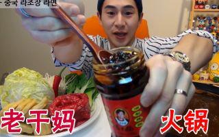 【奔驰小哥中字】韩国大胃王试吃老干妈火锅,奔驰期待已久的中国调味酱料理