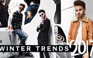 【Drew Scott】2016-2017冬季时尚趋势(冬季单品购物指南)