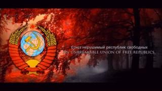 苏联国歌 牢不可破的联盟(苏联颂)1944震撼版