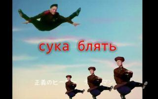 俄 罗 斯 人