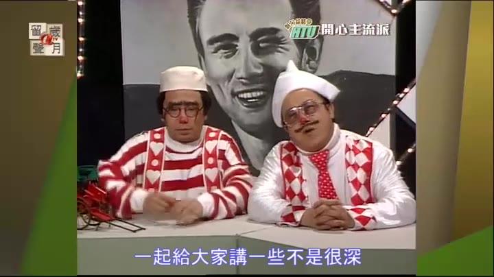 開心字典(1990):水(粵語中字)_嗶哩嗶哩 (゜-゜)つロ 干杯~-bilibili