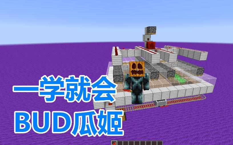 Minecraft我的世界BUD全自動西瓜南瓜機_嗶哩嗶哩 (゜-゜)つロ 干杯~-bilibili