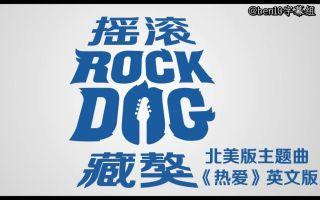 Rock Dog - Movie Trailers电影• 52movs com