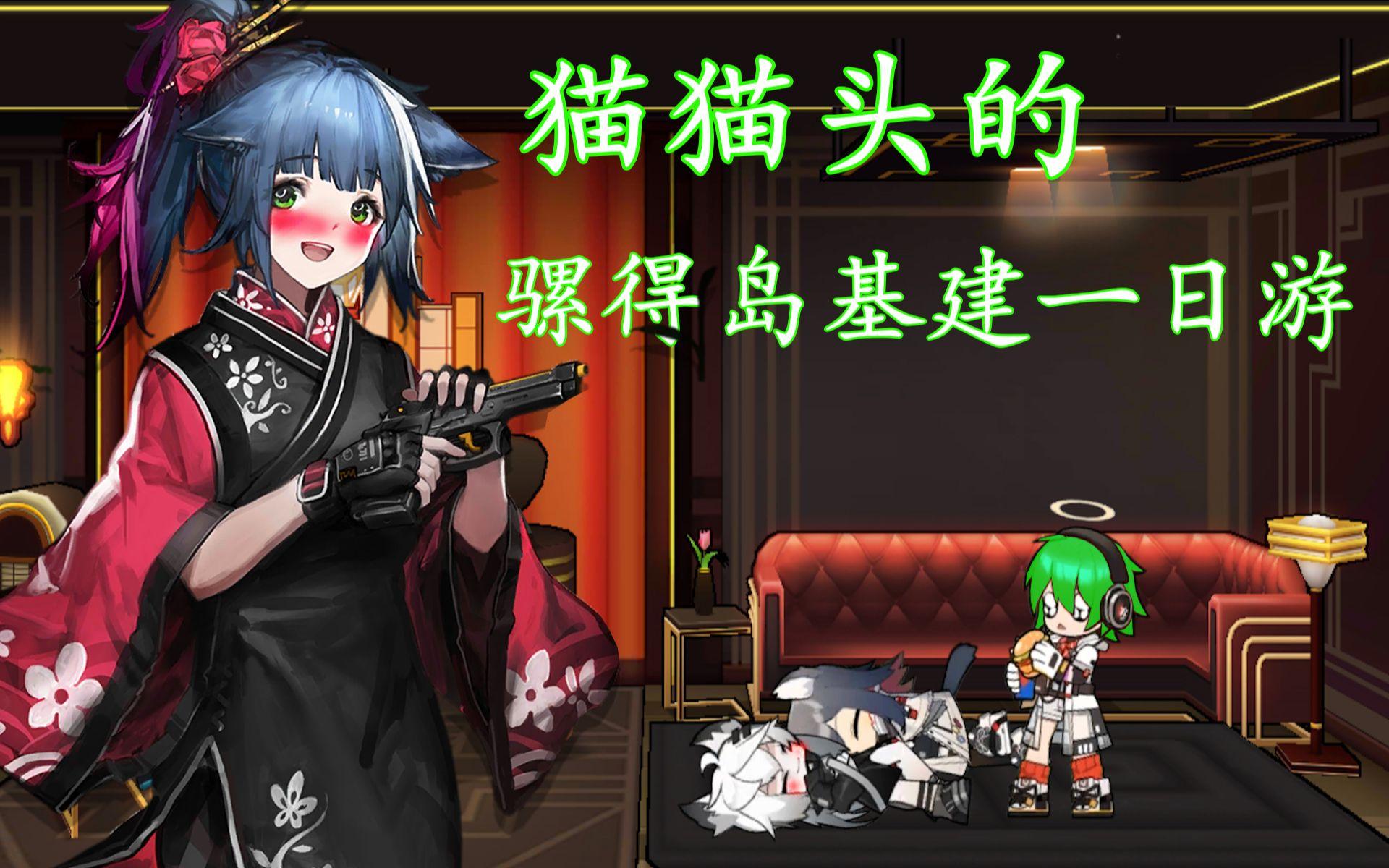 【明日方舟】幸 福 貓 貓 頭_嗶哩嗶哩 (゜-゜)つロ 干杯~-bilibili