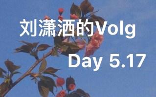 【5.17】刘潇洒的V老嗝 | study|