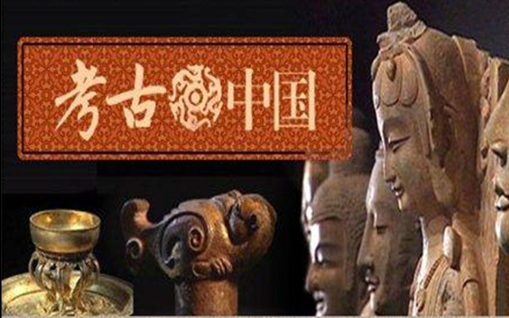 【探索·發現】考古中國【40集全】_嗶哩嗶哩 (゜-゜)つロ 干杯~-bilibili