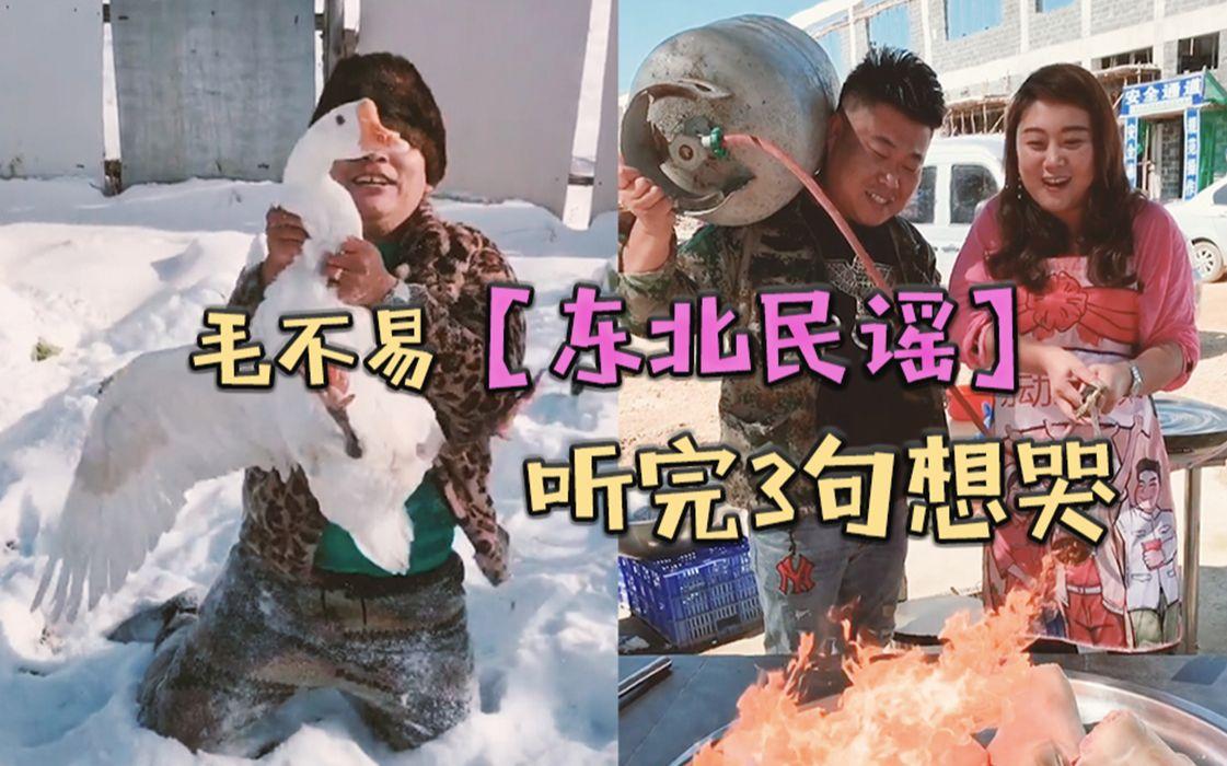 毛不易《東北民謠》網友表示聽了3句想哭_嗶哩嗶哩 (゜-゜)つロ 干杯~-bilibili