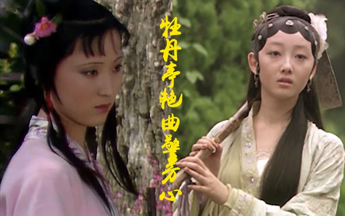 兩版《紅樓夢》對比(79)——牡丹亭艷曲警芳心_嗶哩嗶哩 (゜-゜)つロ 干杯~-bilibili