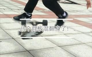 【长板小乱】终于不会被说成是板混了!