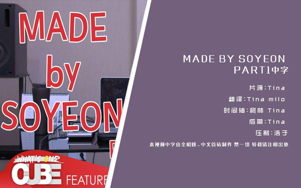 【全昭妍_中文首站】MADE BY SOYEON PART1中字_嗶哩嗶哩 (゜-゜)つロ 干杯~-bilibili