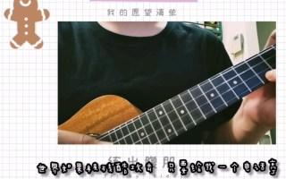 Ukulele 弹唱 /《超人》Cover 五月天