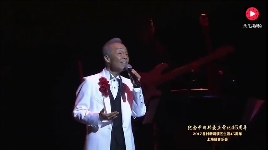 《風姿花傳》谷村新司2017上海演唱會版本,太經典了_嗶哩嗶哩 (゜-゜)つロ 干杯~-bilibili