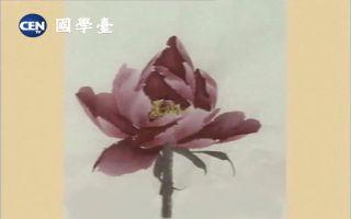 《师说》— 孙钰德写意牡丹入门篇:牡丹造型的变化(荷花式、芙蓉式)