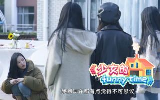 【青春有你2】团综第二期:新组合发生误会怎么办《少女的FUNNY TIME》孙芮cut【SNH48】