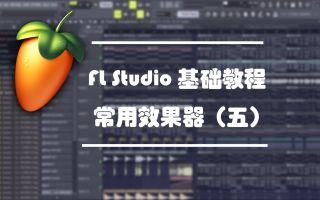 FL Studio新推出的插件-Flex,可媲美NEXUS2电影• 52movs com