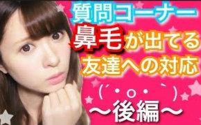 【熟肉】对于乱露鼻毛的人的应对方法。日本妹纸河西美希的问答环节【後編】