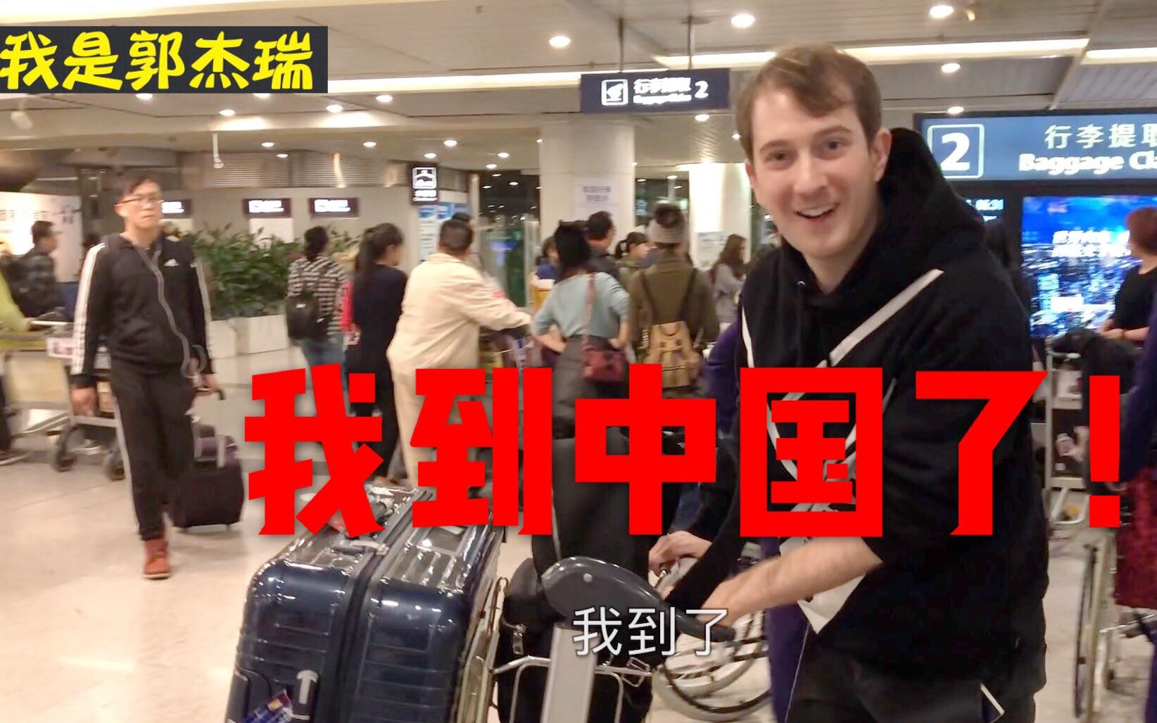 「郭杰瑞」我到中國了!!_嗶哩嗶哩 (゜-゜)つロ 干杯~-bilibili