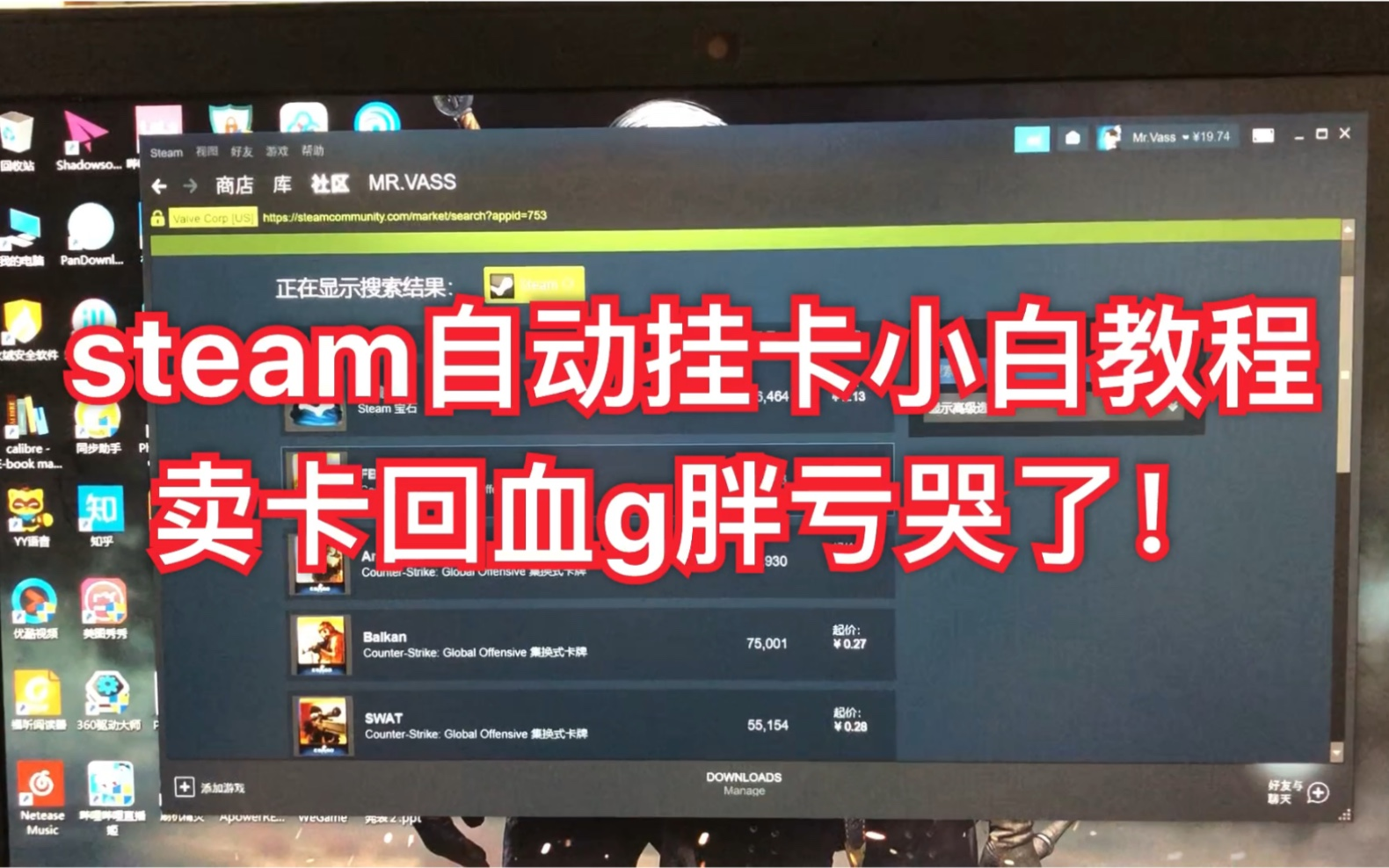steam自動掛卡小白教程!超簡單idle master軟件使用指南!_嗶哩嗶哩 (゜-゜)つロ 干杯~-bilibili