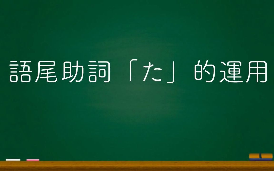 楊家源老師基礎日本語「た」形的運用_嗶哩嗶哩 (゜-゜)つロ 干杯~-bilibili