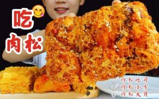 『吃肉松』肉松特辑1.0 肉松太好吃了吧!!!红豆肉松吐司 肉松蟹小方 海苔肉松大贝 老式肉松卷
