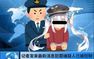 【Kagura News】嫌疑人神楽めあ因为○骚扰已被逮捕