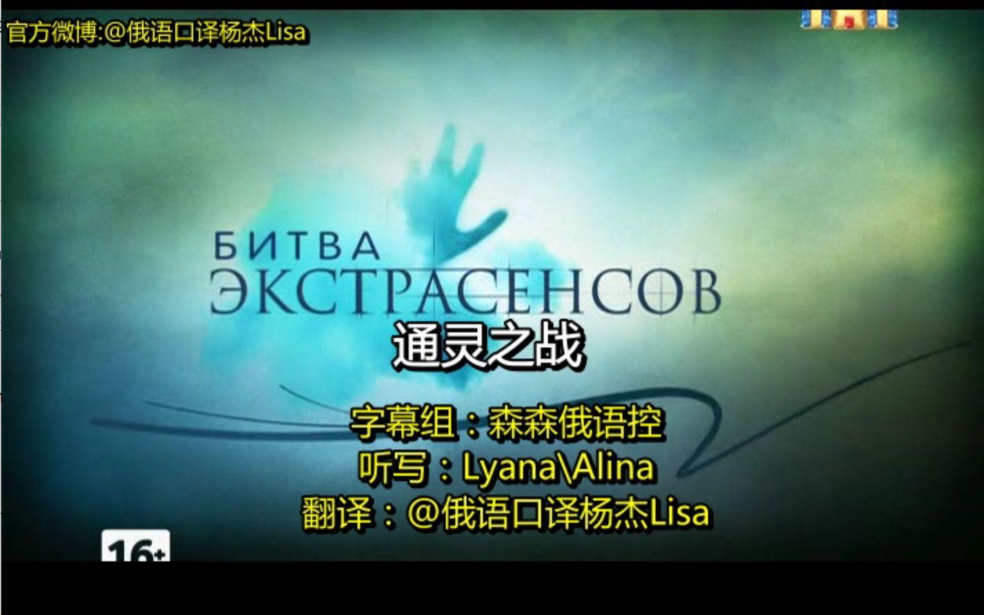 【通靈之戰】第17季第3集 中俄字幕_嗶哩嗶哩 (゜-゜)つロ 干杯~-bilibili