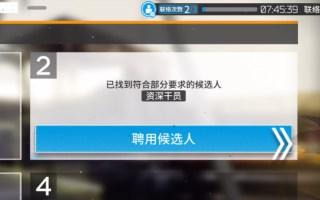 【明日方舟】52级第一次见资深干员标签QAQ..