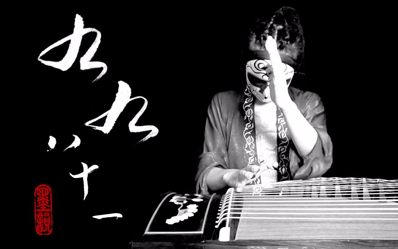 【古箏】九九八十一 墨韻隨步搖 ft. 閆東煒_演奏_音樂_bilibili_嗶哩嗶哩