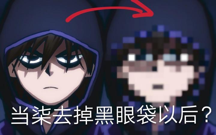 "【刺客五六七】把""柒""的黑眼袋去掉以后?_嗶哩嗶哩 (゜-゜)つロ 干杯~-bilibili"