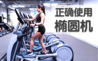 椭圆机的正确使用方式~健身房90%以上的人使用椭圆机的方法都是错误的?!(跟着如希听电音、练好椭圆机、打好蹦迪基础!)