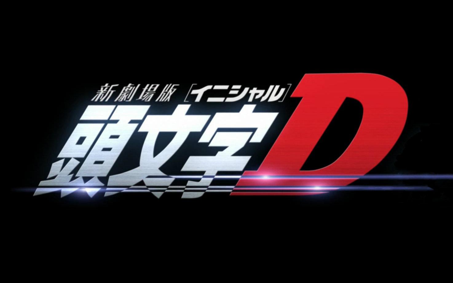 [BDRip1080p]頭文字D新劇場版Legend 01-03_嗶哩嗶哩 (゜-゜)つロ 干杯~-bilibili
