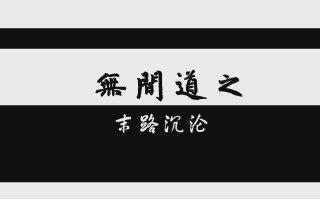 【权志龙×金泰妍】【剧情、虐向】Gtae - 无间道之末路沉沦