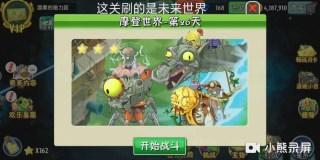 植物大战僵尸2中文版摩登世界终极挑战    二