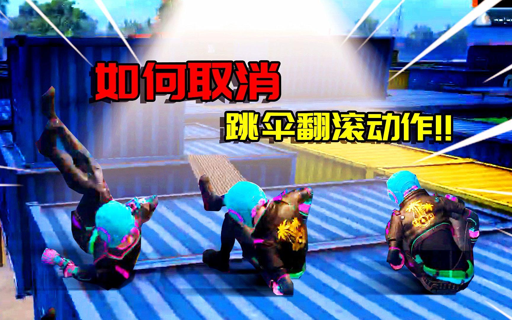 小猴子有答案33:如何取消跳傘翻滾動作。落地快人一步!_嗶哩嗶哩 (゜-゜)つロ 干杯~-bilibili