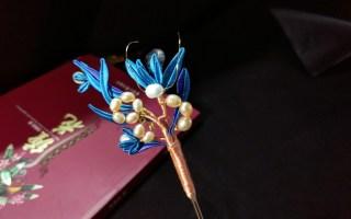 【缠花】仿文物蝈蝈簪,蝴蝶和花花