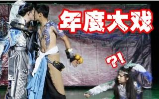 【纵横江湖cos团】2015年金面具决赛《剑网三阵营剧-待得来日与君共战》