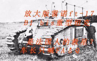 【战争雷霆】法系铁铊子?B1 bis重型坦克了解一下