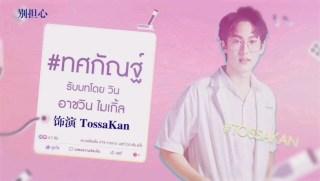 """【学长的爱情攻心计】主题曲,新一代泰国洗脑神曲""""白虾虾""""。"""