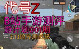 【代号z】抢先测试服 手游试玩测评【游·计划001期】